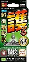 エレコム iPhone7 フィルム / アイフォン7 液晶保護 フィルム 衝撃吸収 指紋防止 光沢 TH-A16MFLFPG