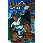 緑山高校 1 (ヤングジャンプコミックス)