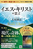 イエス・キリストの霊言 ―映画「世界から希望が消えたなら。」で描かれる「新復活の奇跡」― (OR BOOKS) 画像