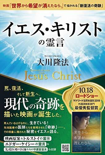 イエス・キリストの霊言 —映画「世界から希望が消えたなら。」で描かれる「新復活の奇跡」— (OR BOOKS)