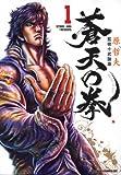 蒼天の拳 1 (ゼノンコミックスDX)