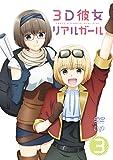 3D彼女 リアルガール Vol.3 DVD[DVD]