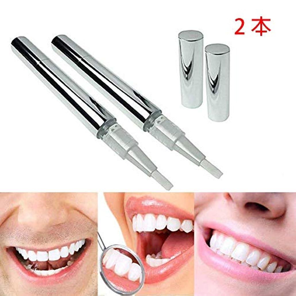 2 本 歯のホワイトニング ペン型 ナチュラルホワイト ラピッドホワイト ブライトスティック 歯 ホワイトニング プレゼント付 メール便 送料無料