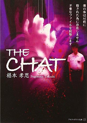 THE CHAT (アルファポリス文庫)