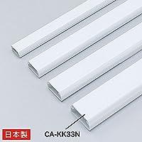 サンワサプライ ケーブルカバー(角型・ホワイト・幅33mm) CA-KK33N