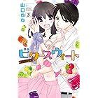 ビタースウィート 3 (ミッシィコミックス/YLC Collection)