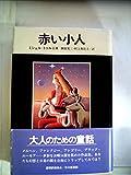 赤い小人 (1979年) (Hayakawa novels)