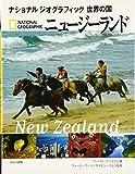ニュージーランド (ナショナルジオグラフィック世界の国)