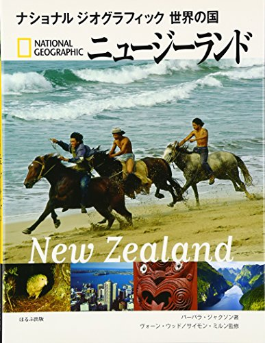 ニュージーランド (ナショナルジオグラフィック世界の国)の詳細を見る