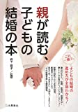 親が読む、子どもの結婚の本―これ一冊で、子どもの結婚の進め方が全部わかる! 画像