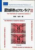 認知科学のフロンティア (2) (Cognitive science & information processing (ex.2))