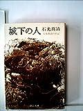 城下の人―石光真清の手記 (1978年) (中公文庫)