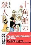 十角館の殺人 (YA! ENTERTAINMENT) 画像
