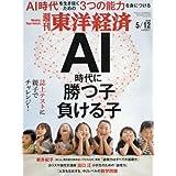 週刊東洋経済 2018年5月12日号 [雑誌](AI時代に勝つ子..