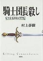 村上春樹 騎士団長殺し ラノベ 小説に関連した画像-05