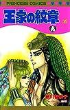 王家の紋章 36 (プリンセス・コミックス)