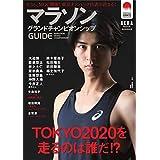 9 15、MGC開催! 東京オリンピック代表が決まる! マラソングランドチャンピオンシップGUIDE (AERAムック)