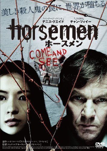 ホースメン(2008)