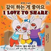 I Love to Share (Korean English Bilingual Book) (Korean English Bilingual Collection)
