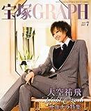 宝塚 GRAPH (グラフ) 2012年 07月号 [雑誌]