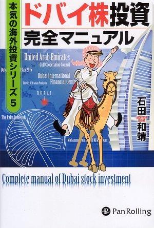 ドバイ株投資完全マニュアル (本気の海外投資シリーズ)