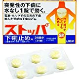 [医薬品]ストッパ下痢止め 24錠