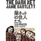 Amazon.co.jp: 闇(ダーク)ネットの住人たち デジタル裏社会の内幕 電子書籍: ジェイミー・バートレット, 星水 裕: Kindleストア