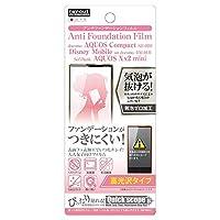 レイ・アウト AQUOS Compact SH-02H / Disney Mobile on docomo DM-01H / SoftBank AQUOS Xx2 mini / AQUOS mini SH-M03 フィルム アンチファンデーションフィルム RT-AQH2F/E1