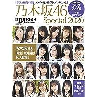 日経エンタテインメント! 乃木坂46 Special 2020【クリアファイル付き】 (日経BPムック)