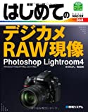 はじめてのデジカメRAW現像 Photoshop Lightroom4―Windows7/Vista/XP/Mac OS10対応 (BASIC MASTER SERIES 368)
