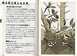 自然図鑑—動物・植物を知るために (Do!図鑑シリーズ)