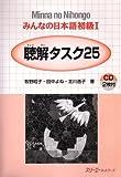 Minna no Nihongo 1 Chookai Tasuku 25 (Listening Comprehensio…