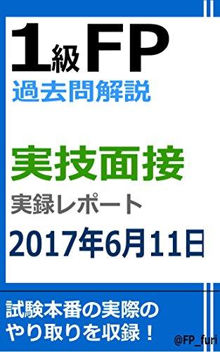 1級FP過去問解説 実技面接レポート(2017年6月11日)