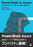 PowerShell for Azure