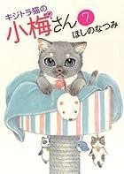 キジトラ猫の小梅さん 7 (ねこぱんちコミックス)