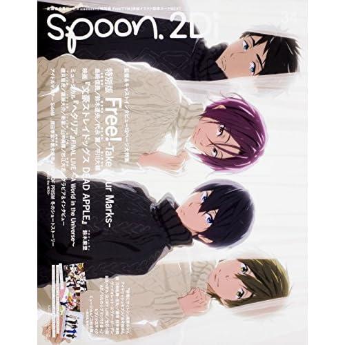 spoon.2Di vol.34 (カドカワムック 726)