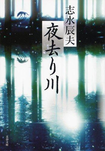 夜去り川 (文春文庫)