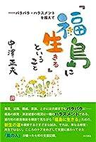 「福島に生きる」ということ―バラバラ・ハラスメントを超えて