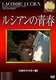 ルシアンの青春[DVD]