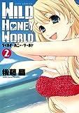 ワイルド・ハニー・ワールド 2 (ジェッツコミックス)