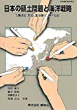 日本の領土問題と海洋戦略―尖閣諸島、竹島、北方領土、沖ノ鳥島 (gleam BOOKS)