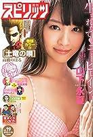 ビッグコミックスピリッツ 2015年 4/20 号 [雑誌]