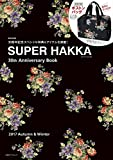 SUPER HAKKA 30th Anniversary Book (e-MOOK 宝島社ブランドムック)