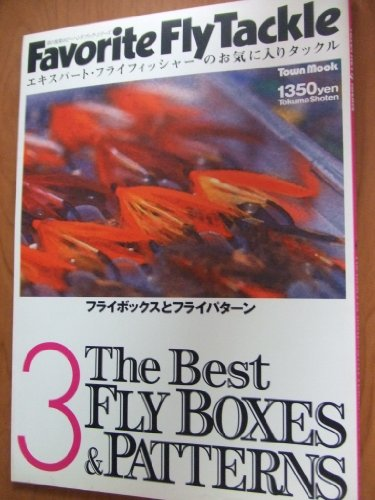 Favorite fly tackle vol.3―エキスパート・フライフィッシャーのお気に入りタック The best fly boxes & patterns (タツミムック 男の悦楽ホビーハンドブック・シリーズ)