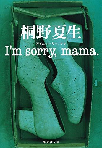 I'm sorry, mama. (集英社文庫)の詳細を見る