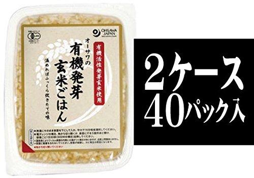 無添加 無農薬 ご飯パック★有機発芽玄米ごはん160g×40個★常温で1年★有機活性発芽玄米使用(秋田・山形産)★温めるだけで手軽に食べられます