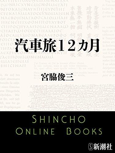 Amazon.co.jp: 汽車旅12カ月(...