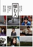 悼む人[DVD] (PARCO劇場DVD)