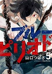ブルーピリオド(5) (アフタヌーンコミックス)