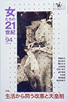 女たちの21世紀 no.94(2018.6) 特集:生活から問う改憲と天皇制